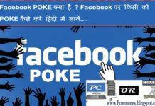 facebook-poke-kya-hai-facebook-par-kisi-ko-poke-kaise-kare-hindi-me-jane