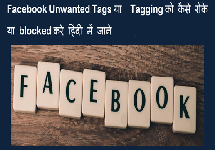 facebook unwanted tags ya tagging ko kaise roke ya hataye