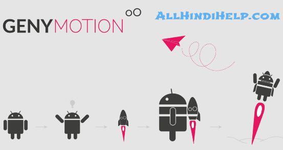 genymotion-emulaator-ki-jankari-hindi-me