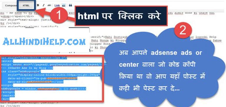 google-adsense-ke-ads-blog-post-me-center-me-lagaye