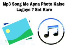 mp3 song me photo kaise lagaye set kare