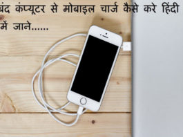 off computer se mobile charge kaise kare