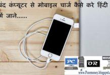 off ya band computer se mobile charge kaise kare hindi me jane