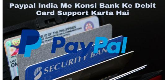 paypal india me konsi bank ke debit card support karta hai