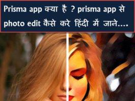 prisma app kya hai prisma app se photo edit kaise kare hindi me jane