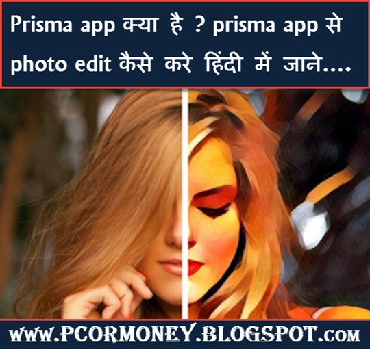 prisma app kya hai prisma app se photo edit kaise kare hindi me jane