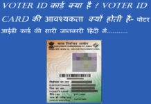 voter id-card kya hai aur voter id card-ki avashyakta kyo hoti hai