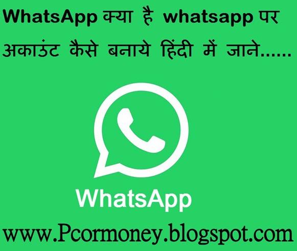 whatsapp kya hai  whatsapp par account ya id kaise banaye