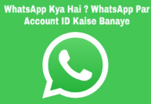whatsapp par account id kaise banaye step by step jane