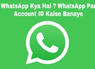 whatsapp par account id kaise banaye step by step jane