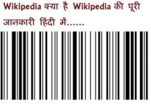 wikipedia-kya-hai-wikipedia-ki-pri-jankari-hindi-me