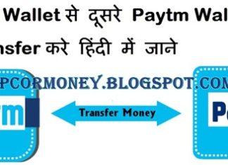1-paytm-wallet-se-dusre-paytm-wallet-me-paise-kaise-tranfer-kare-hindi-me-jane