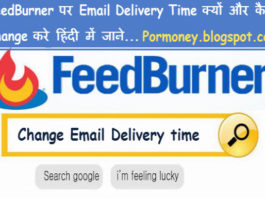 Feedburner-ka-email-delivery-time-kyo-or-kaise-change-kare-hindi-me-jane