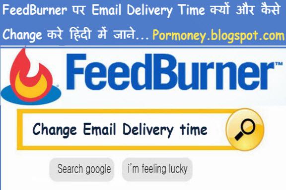 Feedburner-ka-email-delivery-time-kyo-or-kaise-change-kare-hindi-me-jane