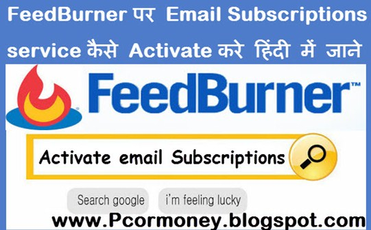 Feedburner par email subscriptions service kaise activate enable kare