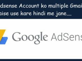 Google-adsense-account-ko-multiple-gmail-ya-email-id-par-kaise-use-kare