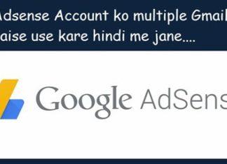 Google-adsense-account-ko-multiple-gmail-ya-email-id-par-kaise-use-kare