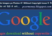 Google-se-images-photos-ko-without-copyright-issue-ke-kaise-download-kare-hindi-me-jane