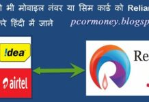 Reliance-Jio-sim-me-port-kare-apna-old-mobile-number-ya-simcard-full-detail-in-hindi