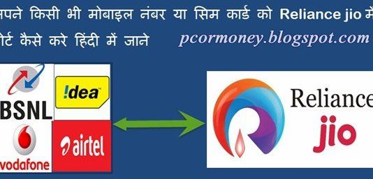 Reliance-Jio-sim-me-port-kare-apna-old-mobile-number-ya-simcard-full-detail-in-hindi