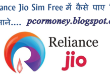 Reliance-jio-4G-Sim-free-me-kaise-paye-ya-received-kare