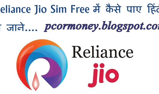 Reliance-jio-4G-Sim-free-me-kaise-paye-ya-received-kare