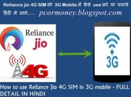 Reliance jio 4G sim 3g mobile me-kaise use Kare ya chalaye full-detail in hindi