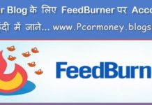 blog-ke-liye-feedburner-par-account-kaise-banaye-hindi-me-jane