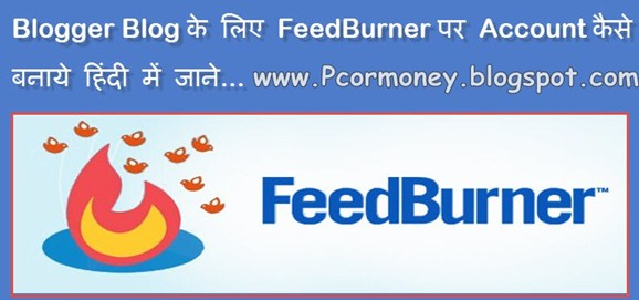 blog-ke-liye-feedburner-par-account-kaise-banaye-hindi-me-jane