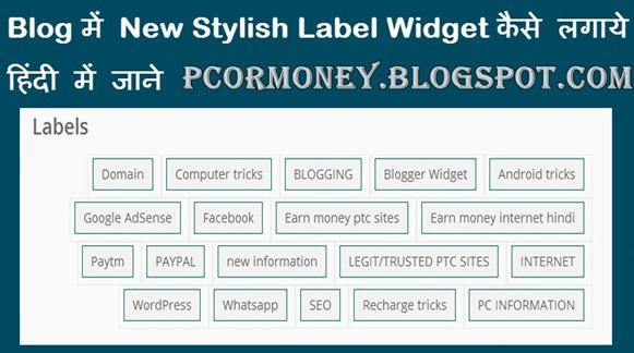 blog me New stylish Label widget kaise lagaye ya add kare hindi me jane