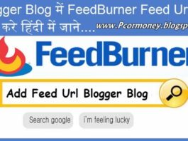 blog me feedburner feed url kaise add kare hindi