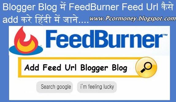 blog me feedburner feed url kaise add kare hindi