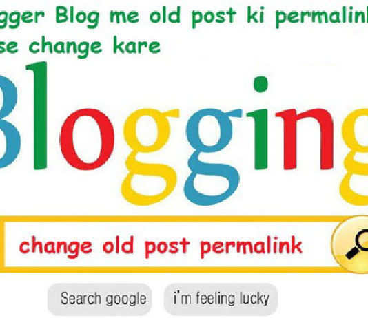 blog me published post ki permalink kaise change kare