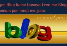 blogger-blog-kaise-banaye-free-me-full-detail-in-hindi