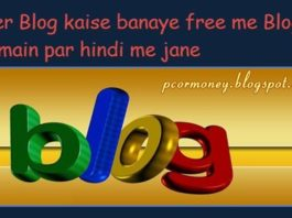 blogger-blog-kaise-banaye-free-me-full-detail-in-hindi