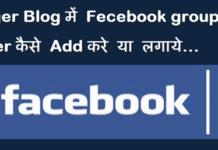blogger-blog-me-facebook-group-invite-banner-kaise-lagaye-add-kare