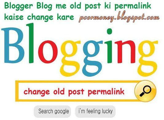 blogger-blog-me-old-post-ki-permalink-kaise-change-kare-ya-badle