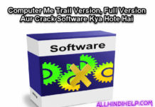 computer me trial version full version aur crack software kya hote hai