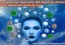 facebook-par-panorama-360-degree-ke-photos-kaise-upload-kare-hindi-me-jane