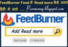 feedburner-me-read-more-kaise-add-kare-lagaye