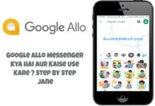 google allo kya hai aur kaise use kare step by step jane