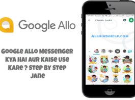 google allo kya hai aur kaise use kare step by step jane
