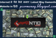 internet-se-paise-kaise-kamaye-latest-way-Gamentio-website-in-hindi