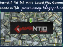 internet-se-paise-kaise-kamaye-latest-way-Gamentio-website-in-hindi