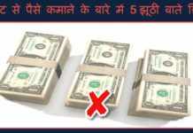 internet se paise kamane ke-bar -me 5 falsehoods hindi me