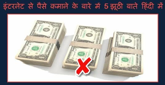 internet se paise kamane ke-bar -me 5 falsehoods hindi me