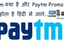 paytm-kya-hai-and-paytm-promo-code-kya-hota-hai-hindi-me-jane