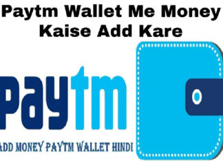 paytm wallet me money add kaise kare in hindi
