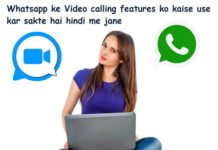 whatsapp ke video calling features ko kaise use kar sakte hai hindi me jane