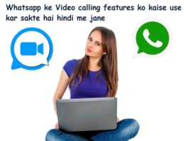 whatsapp ke video calling features ko kaise use kar sakte hai hindi me jane
